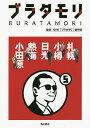 送料無料/〔予約〕ブラタモリ 5 札幌・小樽・日光・熱海・小田原 (仮)