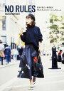 送料無料/NO RULES 自分の着たい服を着るそれが大人のファッションのルール/黒石奈央子