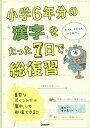 小学6年分の漢字をたった7日で総復習/学研プラス