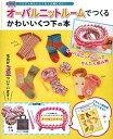 オーバルニットルームでつくるかわいいくつ/minamiwa【1000円以上送料無料】