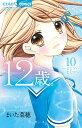 12歳。 10/まいた菜穂【1000円以上送料無料】