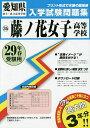 藤ノ花女子高等学校 29年春受験用【1000円以上送料無料】