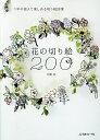 送料無料/花の切り絵200 1年中使えて楽しめる切り絵図案/大橋忍