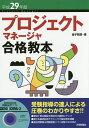 送料無料/プロジェクトマネージャ合格教本 平成29年度/金子則彦