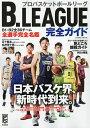 送料無料/B.LEAGUE完全ガイド Bリーグを100倍楽しむ!見どころ観戦ガイド
