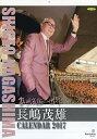 カレンダー '17 長嶋茂雄【1000円以上送料無料】