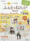 送料無料/デジカメ写真でつくる年賀状ふぉと・ねんが 2017