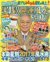 送料無料/Dr.コパの実践!!開運風水 2017/Dr.コパ