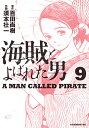 送料無料/海賊とよばれた男 9/百田尚樹/須本壮一