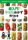 送料無料/超入門!やせるおかず作りおき 作りおきダイエットのヒミツ、全部見せます!/柳澤英子
