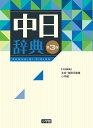 中日辞典/北京・商務印書館/小学館【1000円以上送料無料】