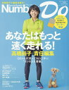 送料無料/Number Do Sports Graphic vol.27(2016)