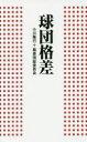 送料無料/球団格差/小川隆行/格差検証委員会
