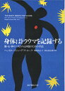 送料無料/身体はトラウマを記録する 脳・心・体のつながりと回復のための手法/ベッセル・ヴァン・デア・コーク/柴田裕之
