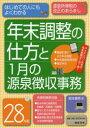 送料無料/年末調整の仕方と1月の源泉徴収事務 はじめての人にもよくわかる 28年版/岡本勝秀