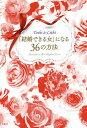 送料無料/「結婚できる女」になる36の方法/Toshi/Lithi