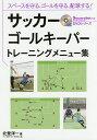 サッカーゴールキーパートレーニングメニュー集 スペースを守る、ゴールを守る、配球