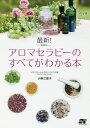 最新!アロマセラピーのすべてがわかる本/小野江里子【1000円以上送料無料】