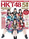 送料無料/〔予約〕日経エンタテインメント!HKT48 5周年Special(仮)