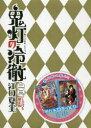 鬼灯の冷徹 23 CD付き限定版【1000円以上送料無料】