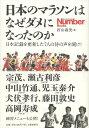 送料無料/日本のマラソンはなぜダメになったのか 日本記録を更新した7人の侍の声を聞け!/折山淑美