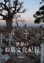 送料無料/世界のお墓文化紀行 不思議な墓地・美しい霊園をめぐり、さまざまな民族の死生観をひも解く/長