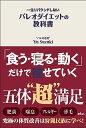 送料無料/一生リバウンドしないパレオダイエットの教科書/YuSuzuki