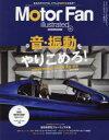 送料無料/モーターファン・イラストレーテッド 図解・自動車のテクノロジー Volume121