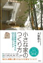 送料無料/小さな家のつくり方 女性建築家が考えた66の空間アイデア/大塚泰子