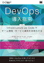 DevOps導入指南 Infrastructure as Codeでチーム開発 サービス運用を効率化する/河村聖悟/北野太郎/中山貴尋【1000円以上送料無料】