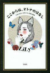 ここからは、オトナのはなし 平成の東京、30代の女、結婚と離婚/LiLy【1000円以上送料無料】