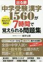 出る順「中学受験」漢字1560が7時間で覚えられる問題集 〈さかもと式〉見るだけ暗記法/坂本七郎【1000円以上送料無料】