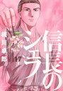 信長のシェフ 17/梶川卓郎【1000円以上送料無料】