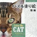 送料無料/パズル塗り絵 猫編/CETINCANKARADUMAN