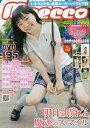 moecco 64 DVD付【1000円以上送料無料】