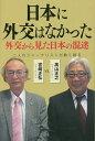 送料無料/日本に外交はなかった 外交から見た日本の混迷 二人のジャーナリストが熱く語る/宮崎正弘/高山正之