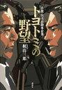 送料無料/トヨトミの野望 小説・巨大自動車企業/梶山三郎