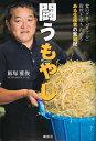 送料無料/闘うもやし 食のグローバリズムに敢然と立ち向かうある生産者の奮闘記/飯塚雅俊