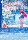 鎌倉香房メモリーズ 4/阿部暁子【1000円以上送料無料】