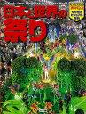 日本と世界の祭り【1000円以上送料無料】
