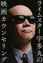 送料無料/ライムスター宇多丸の映画カウンセリング/宇多丸