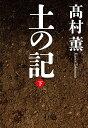送料無料/土の記 下/高村薫