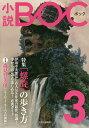 小説BOC 3/朝井リョウ【1000円以上送料無料】