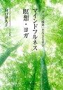 送料無料/マインドフルネス瞑想・ヨガ 「今、この瞬間」を生きる喜び/山口伊久子