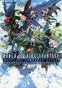 ワールドオブファイナルファンタジー公式コンプリートガイド PS4 PSVita【1000円以上送料無料】