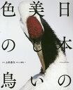 送料無料/日本の美しい色の鳥/上田恵介