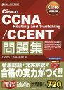 送料無料/Cisco CCNA Routing and Switching/CCENT問題集 〈100−105J ICND1〉〈200−105J ICND2〉〈200−125J CCNA〉v3.0対応/Gene/松田千賀