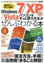 送料無料/Windows 7/XP/Vistaパソコンをずっと使う方法がぜんぶわかる本 知識ゼロでも安心&簡単!