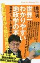 送料無料/世界一わかりやすい地政学の本 世界のリーダーの頭の中/倉山満
