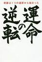 運命の逆転 奇跡は1つの選択から始まった/高橋佳子【1000円以上送料無料】